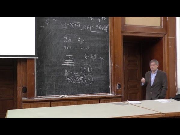 Савельев-Трофимов А. Б. - Введение в квантовую физику - Бозоны и фермионы (Лекция 11)