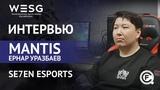 Интервью. Ернар Mantis Уразбаев Se7en eSports