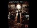 американская история ужасов 2 сезон 1-10 серии