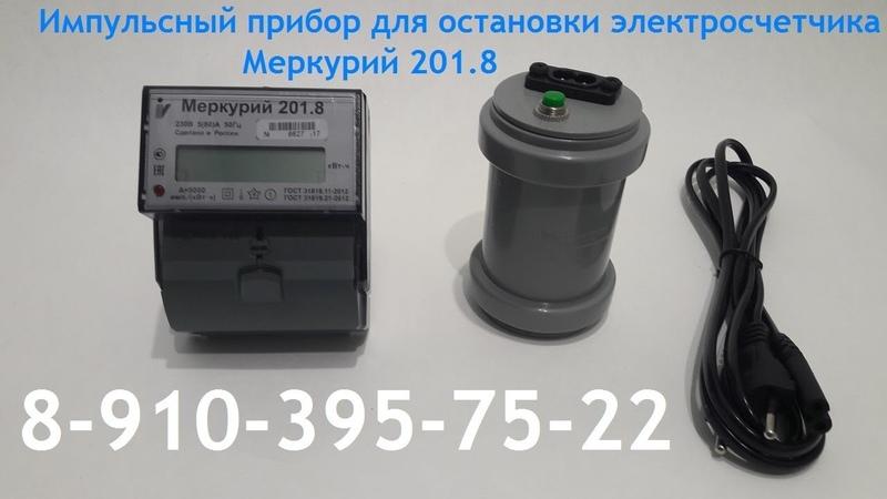 Импульсный прибор для остановки электросчетчика Меркурий 201.8