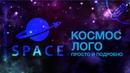 Ракета и планета делаем простой лого о космосе в Adobe Illustrator