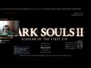 Dark Souls II Что по боссам