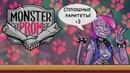 Ваша киска в зоне риска (=^ⓛωⓛ^=)/Концовка с Валерой - Monster prom (19)
