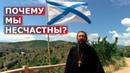 Почему мы несчастны? Священник Игорь Сильченков