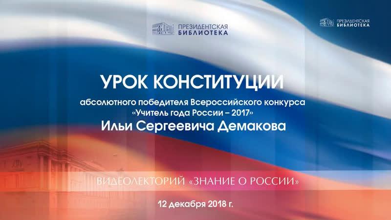 «Видеолекторий – школе»: открытый урок Конституции для старшеклассников «Учителя года – 2017» И.С. Демакова