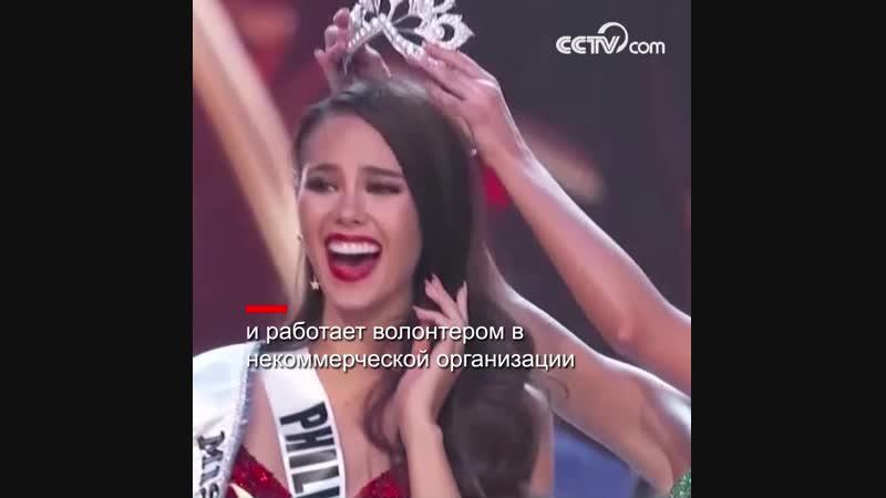 Новой мисс Вселенная стала представительница Филиппин