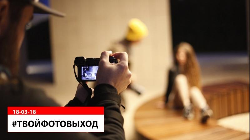 ТВОЙФОТОВЫХОД_1080p