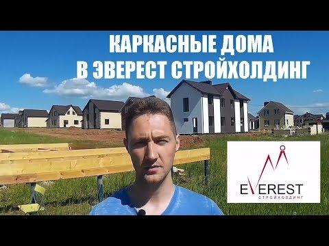 Каркасные дома в Эверест стройхолдинг