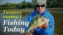 ТРОФЕЙНАЯ РЫБАЛКА в Сибири Рыболовная экспедиция - Fishing Today