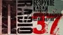 Пradio 037 Безрукое Каваи Анастасия Каваева Ксения Лоутон