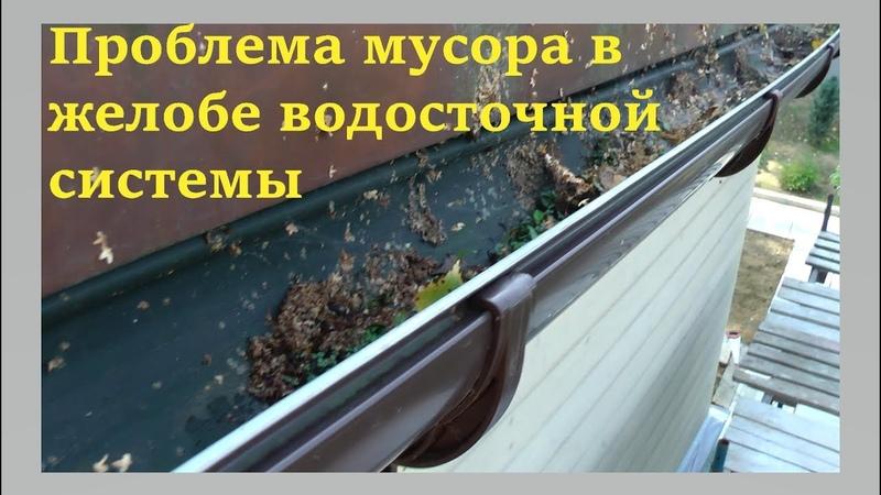 Проблема мусора в желобе водосточной системы