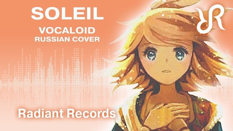 VOCALOID Kagamine Rin Soleil ソレイユ Toraboruta P RUS song cover