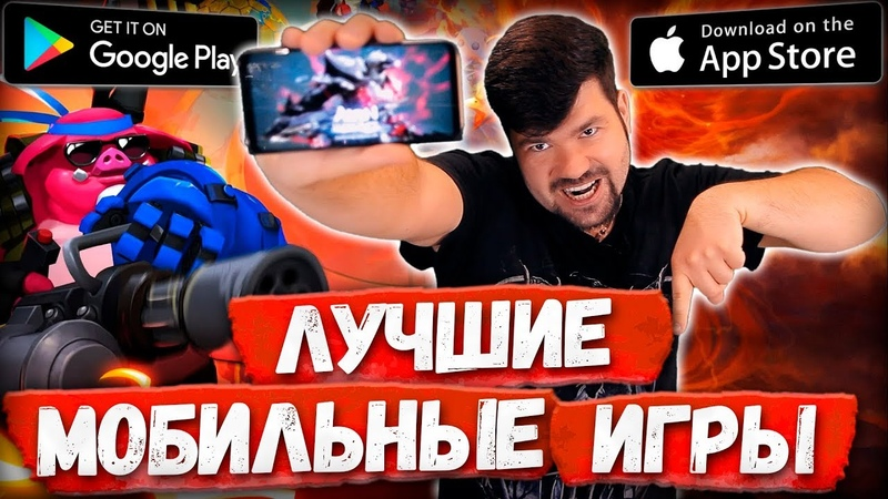 🔥Во что поиграть на Андроид и iOS в 2018   Новые и Лучшие мобильные игры №1