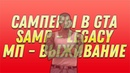 Самперы в GTA SAMP часть 17 бегом на МП