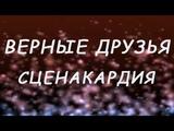 Сценакардия - Верные друзья (Караоке) Русские песни