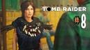 Прохождение Shadow of the Tomb Raider   Часть 8   Разбираемся с грабителями в Кувак-Яку   Путь живых