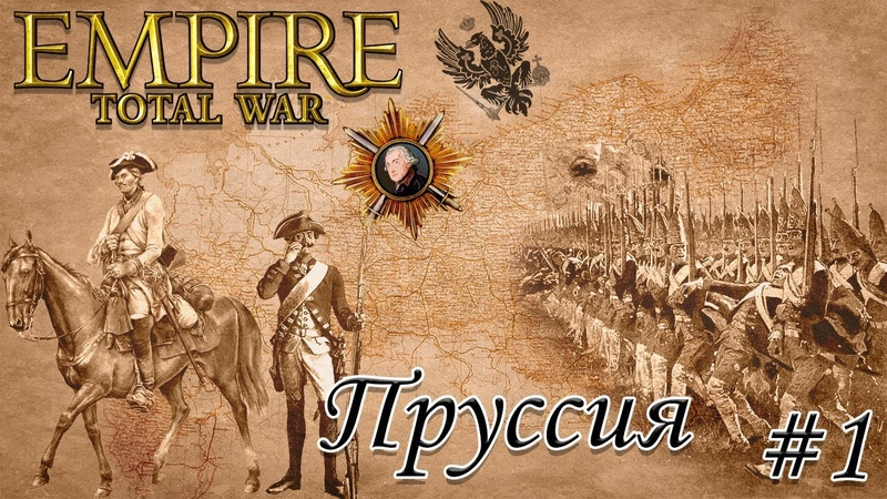 Empire TW мод PUA прохождение за Пруссию. 1