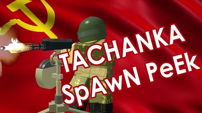 Tachanka Spawn Peek