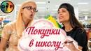 Покупки в школу со скупыми родителями Русская озвучка Супервумен