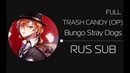 TRASH CANDY/Bungo Stray Dogs OP FULL version rus sub