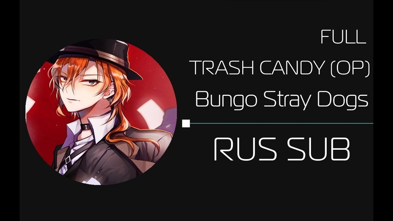 TRASH CANDYBungo Stray Dogs OP [FULL version] (rus sub)