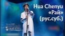 [RUS SUB] Hua Chenyu 华晨宇 - Рай 天堂