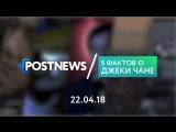 22.04 | 5 фактов о Джеки Чане