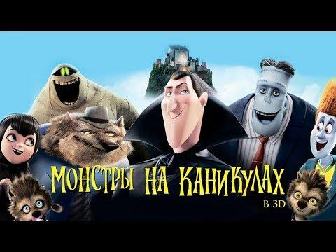 Монстры на каникулах 2012 Русский трейлер 1 Hotel Transylvania Trailer
