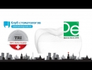 TRI Dental на Дентал-Экспо 2018