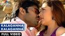 Maska Video Songs Kalaganna Kalaganna Song Ram Hansika Sheela Chakri