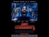 Дом с паранормальными явлениями 2 (2014) .Комедия, Пародия, Ужасы
