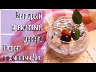 Вкусный десерт с семенами Чиа за 5 минут и без выпечки | Рецепт