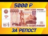 Итоги конкурса на 5.ООО рублей от