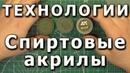 Спиртовые акрилы Tamiya AK RealColor Красим и осветляем 4БО Russian Green acrylic