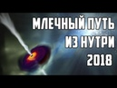 Невероятный фильм Внутри Млечного Пути 2018 [ART]
