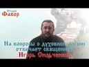 Как перенести шизофрению научиться терпению и благодарению Бога Священник Игорь Сильченков
