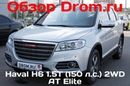 Haval H6 2016 1.5T (150 л.с.) 2WD AT Elite - видеообзор