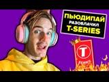 ПЬЮДИПАЙ признал свое поражение и разоблачил T-Series!