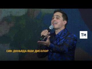 Мәрхүм Хәния Фәрхинең җырларын татар җырчылары яңарта
