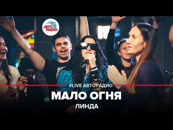 Линда - Мало Огня(LIVEАвторадио)