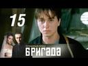 Бригада - 15 серия 2002 Драма, криминал, боевик @ Русские сериалы