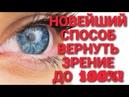 Новейший способ вернуть зрение до 100%! The newest way to return vision to 100%!