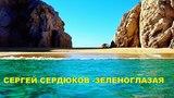 Сергей Сердюков -ЗЕЛЕНОГЛАЗАЯ