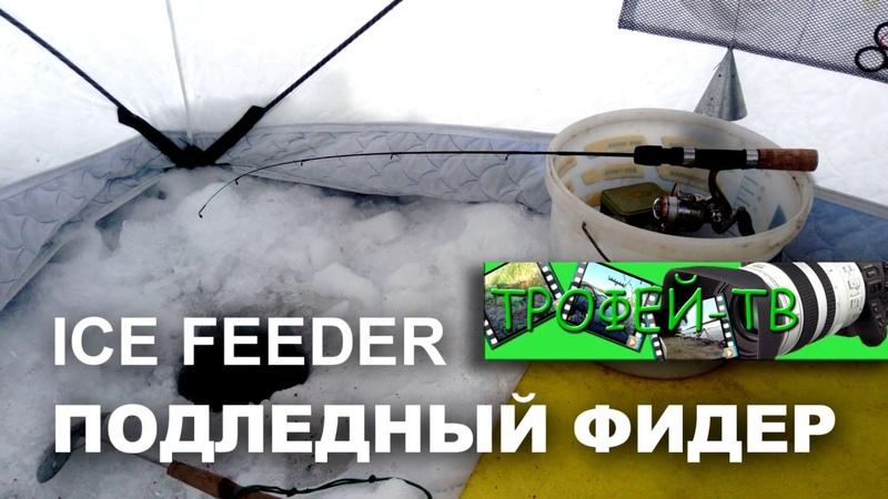 Подледный фидер ICE FEEDER RIVER.
