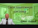GMMG Holdings своя платёжная система