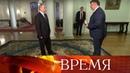 Эксклюзивное интервью президента России программе «Время».