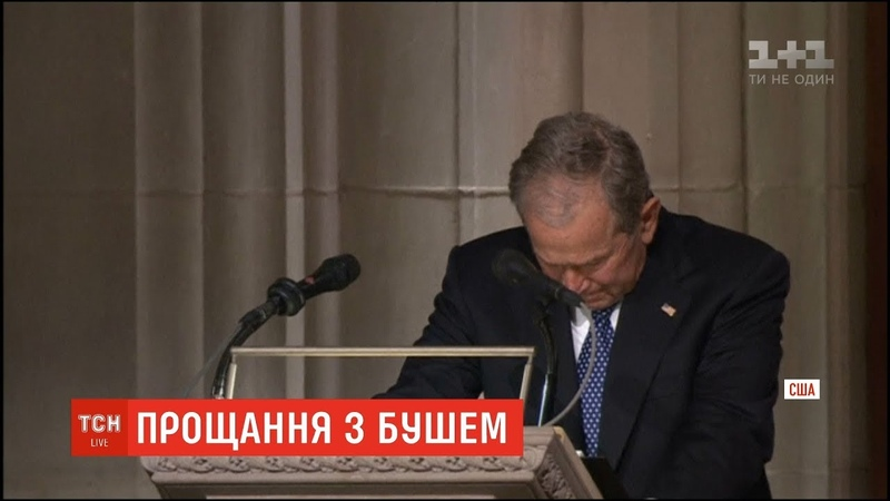 Слова сина та скорбота країни: США прощаються з Джорджем Бушем-старшим
