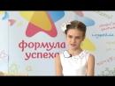 Махмудова Алиса участница XI телевизионного конкурса Формула успеха