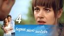 Верни мою любовь Серия 4 2014 @ Русские сериалы
