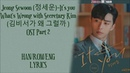 Jeong Sewoon – It's you What's Wrong with Secretary Kim OST Part 2 Lyrics